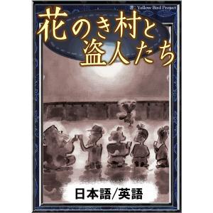 【初回50%OFFクーポン】花のき村と盗人たち 【日本語/英語版】 電子書籍版 ebookjapan