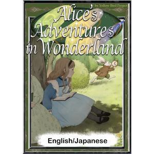 【初回50%OFFクーポン】Alice's Adventures in Wonderland 【English/Japanese versions】|ebookjapan