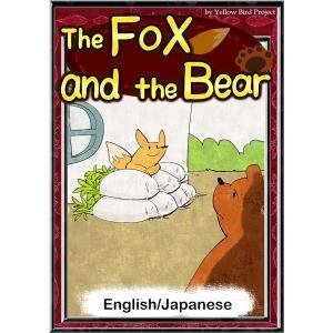 【初回50%OFFクーポン】The Fox and the Bear 【English/Japanese versions】 電子書籍版 ebookjapan
