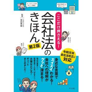 ここだけ押さえる!会社法のきほん 第2版 電子書籍版 / 監修:神田秀樹 ebookjapan