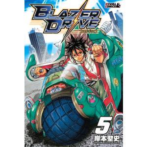 ブレイザードライブ (5) 電子書籍版 / 岸本聖史|ebookjapan
