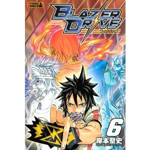 ブレイザードライブ (6) 電子書籍版 / 岸本聖史|ebookjapan