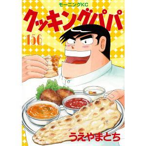 クッキングパパ (156) 電子書籍版 / うえやまとち|ebookjapan