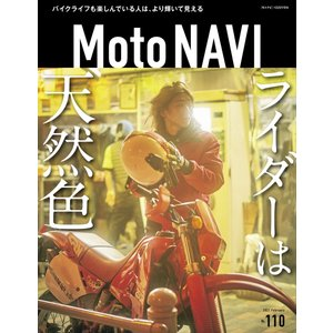 MOTO NAVI(モトナビ) NO.110 2021 February 電子書籍版 / MOTO NAVI(モトナビ)編集部 ebookjapan