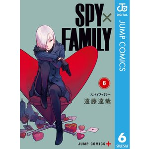 SPY×FAMILY (6) 電子書籍版 / 遠藤達哉