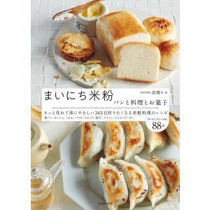 まいにち米粉 パンと料理とお菓子(池田書店) 電子書籍版 / 高橋ヒロ|ebookjapan