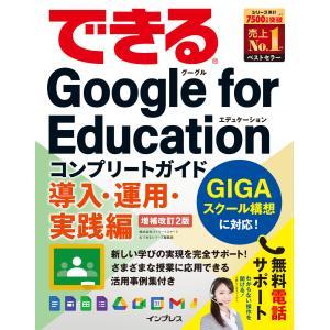 できるGoogle for Education コンプリートガイド 導入・運用・実践編 増補改訂2版 電子書籍版 / 株式会社ストリートスマート|ebookjapan