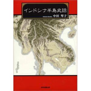インドシナ半島史話 電子書籍版 / 中田琴子|ebookjapan