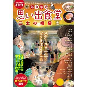 年末年始思い出食堂 三太の福袋 電子書籍版|ebookjapan