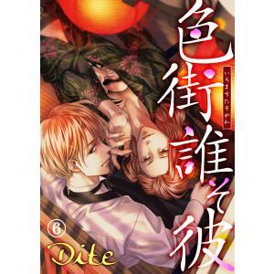 色街誰そ彼(いろまちたそがれ)6 電子書籍版 / 著:Dite|ebookjapan