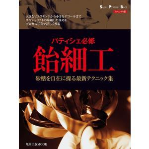 旭屋出版MOOK パティシエ必修 飴細工 電子書籍版 / 著:旭屋出版編集部編