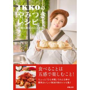 IKKOのやみつきレシピ 電子書籍版 / 著:IKKO ebookjapan