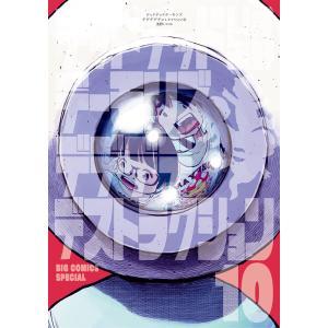 【初回50%OFFクーポン】デッドデッドデーモンズデデデデデストラクション (10) 電子書籍版 / 浅野いにお ebookjapan