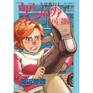 【初回50%OFFクーポン】女流飛行士マリア・マンテガッツァの冒険 (7) 電子書籍版 / 滝沢聖峰|ebookjapan