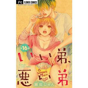 いい弟、悪い弟【マイクロ】 (16) 電子書籍版 / 瀬能じゅん|ebookjapan