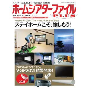 季刊ホームシアターファイルPLUS vol.7 電子書籍版 / 季刊ホームシアターファイルPLUS編集部|ebookjapan