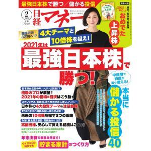 日経マネー 2021年2月号 電子書籍版 / 日経マネー編集部|ebookjapan