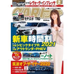 CARトップ(カートップ) 2021年2月号 電子書籍版 / CARトップ(カートップ)編集部|ebookjapan
