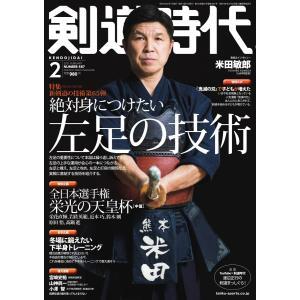 月刊剣道時代 2021年2月号 電子書籍版 / 月刊剣道時代編集部|ebookjapan