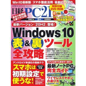日経PC21 2021年2月号 電子書籍版 / 日経PC21編集部|ebookjapan