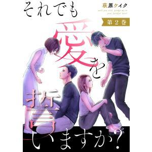 それでも愛を誓いますか? (2) 電子書籍版 / 萩原ケイク|ebookjapan