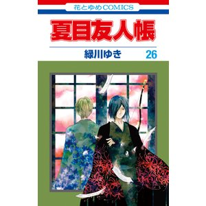 夏目友人帳 (26) 電子書籍版 / 緑川ゆき|ebookjapan