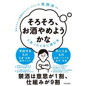 「そろそろ、お酒やめようかな」と思ったときに読む本 電子書籍版 / 著:垣渕洋一