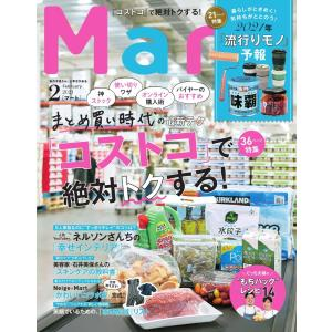 Mart 2021年2月号 電子書籍版 / Mart編集部|ebookjapan