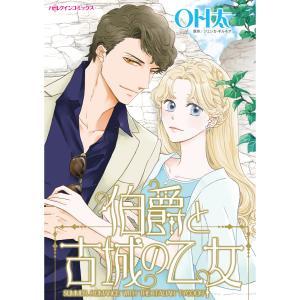 伯爵と古城の乙女 電子書籍版 / OH太 原作:ジェシカ・ギルモア|ebookjapan