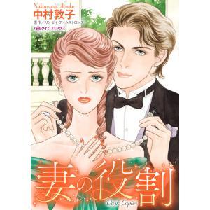 妻の役割 電子書籍版 / 中村敦子 原作:リンゼイ・アームストロング|ebookjapan