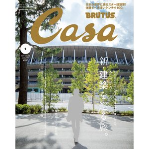 Casa BRUTUS (カーサ・ブルータス) 2021年 1月号 [新・建築を巡る旅。] 電子書籍版 / カーサブルータス編集部|ebookjapan