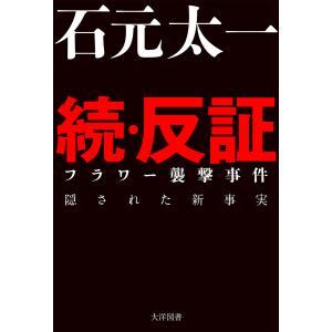 続・反証 フラワー襲撃事件 隠された新事実 電子書籍版 / 石元太一|ebookjapan