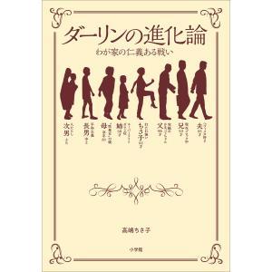 ダーリンの進化論 〜わが家の仁義ある戦い〜 電子書籍版 / 高嶋ちさ子|ebookjapan