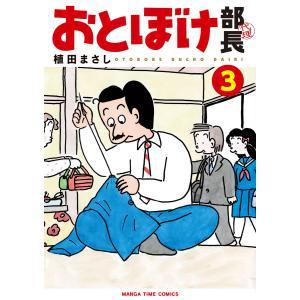 おとぼけ部長代理 3巻 電子書籍版 / 植田まさし|ebookjapan