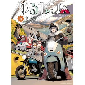 ゆるキャン△ 11巻【特典付き】 電子書籍版 / あfろ|ebookjapan