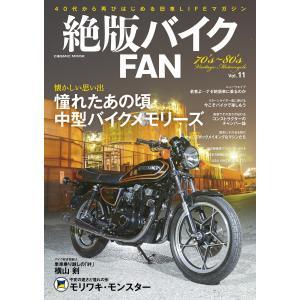 絶版バイクFAN Vol.11 電子書籍版 / 編集:絶版バイクFAN編集部|ebookjapan