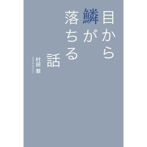 【初回50%OFFクーポン】目から鱗が落ちる話 電子書籍版 / 著:村田翠