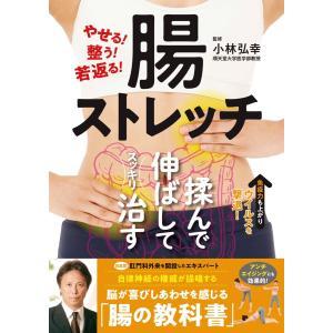 腸ストレッチ 電子書籍版 / 監修:小林弘幸|ebookjapan