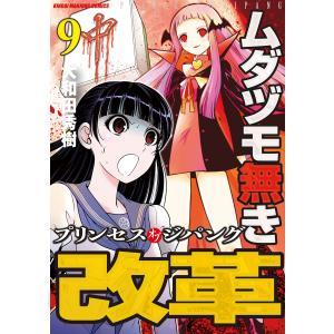 ムダヅモ無き改革 プリンセスオブジパング (9) 電子書籍版 / 著:大和田秀樹