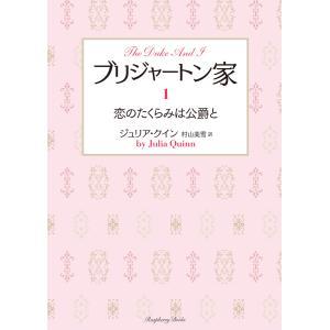 ブリジャートン家1 恋のたくらみは公爵と 電子書籍版 / 著:ジュリア・クイン 翻訳:村山美雪|ebookjapan