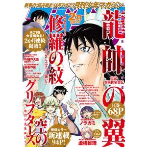 月刊少年マガジン 2021年2月号 [2021年1月6日発売] 電子書籍版|ebookjapan