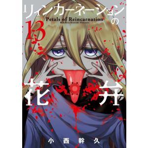 リィンカーネーションの花弁 (13) 電子書籍版 / 小西幹久|ebookjapan