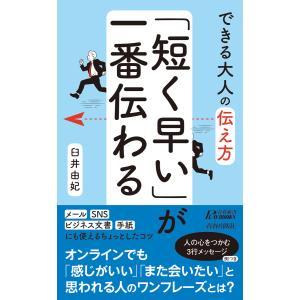 できる大人の伝え方 「短く早い」が一番伝わる 電子書籍版 / 著:臼井由妃|ebookjapan