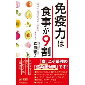 免疫力は食事が9割 電子書籍版 / 著:森由香子|ebookjapan