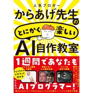 人気ブロガーからあげ先生のとにかく楽しいAI自作教室 電子書籍版 / 著:からあげ