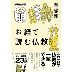 お経で読む仏教 電子書籍版 / 釈 徹宗(著)|ebookjapan