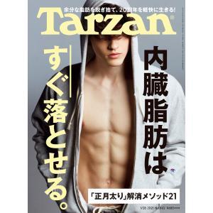 Tarzan (ターザン) 2021年 1月28日号 No.802 [内臓脂肪はすぐ落とせる。] 電...
