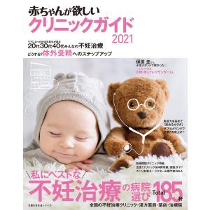 赤ちゃんが欲しいクリニックガイド2021 電子書籍版 / 主婦の友社 ebookjapan