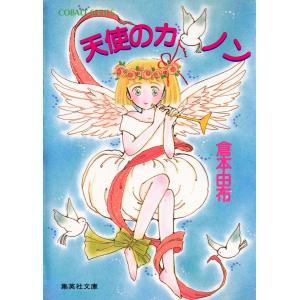 天使のカノン 電子書籍版 / 倉本由布|ebookjapan