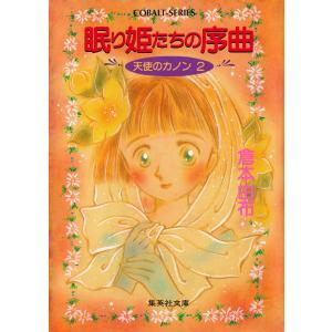 天使のカノン2 眠り姫たちの序曲 電子書籍版 / 倉本由布|ebookjapan